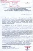 Komunikat Państwowego Inspektora Nadzoru Budowlanego do właścicieli i zarządców obiektów budowlanych